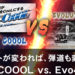 ATTAS COOOL vs. SPEEDER Evo4 比較試打!