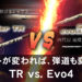 Speeder TR vs. Speeder Evo4 比較試打!